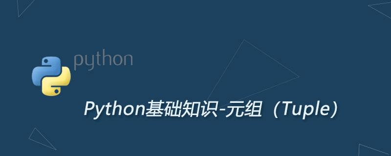 python元组数据类型讲解