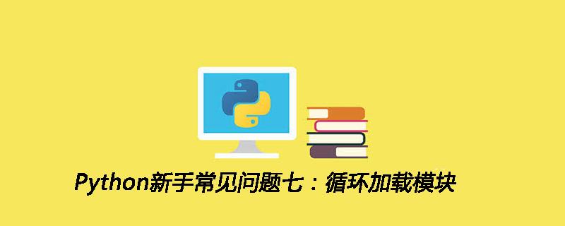 Python新手常见问题七:循环加载模块