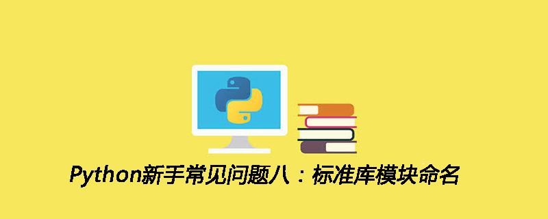 Python新手常见问题八:标准库模块命名