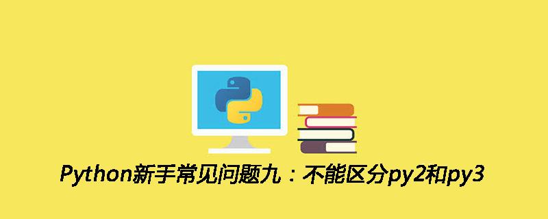 Python新手常见问题九:不能区分py2和py3