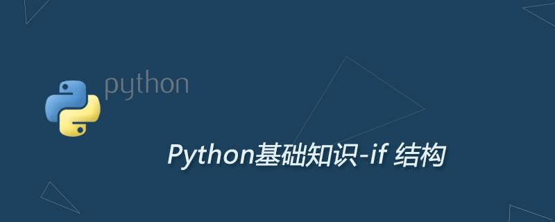 python中if语句的用法及if-else结构的使用