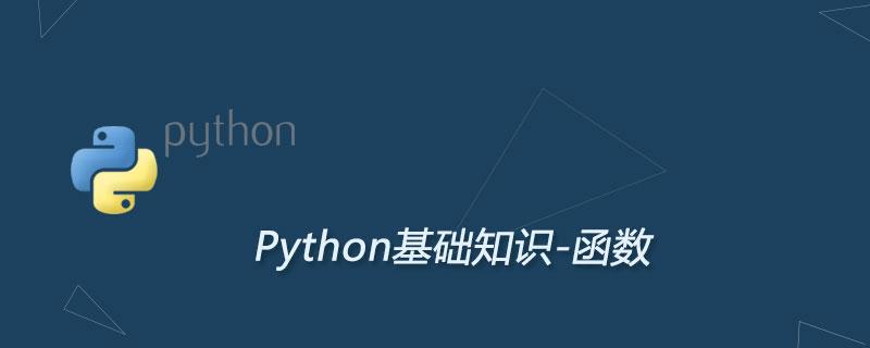 python自定义函数的写法及用法