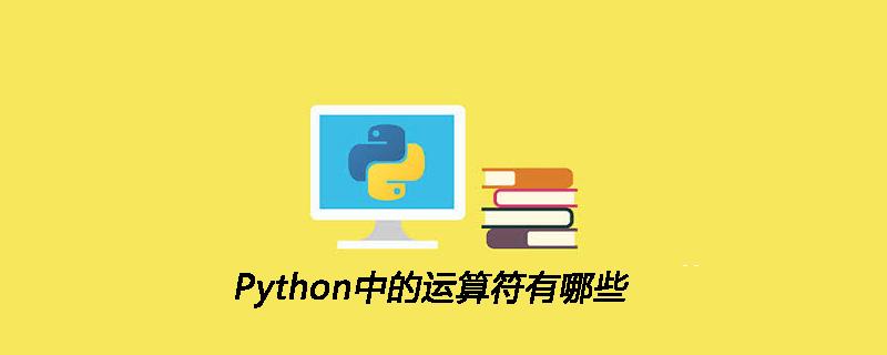 Python中的运算符有哪些