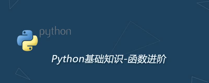 python函数参数高级用法的详细介绍