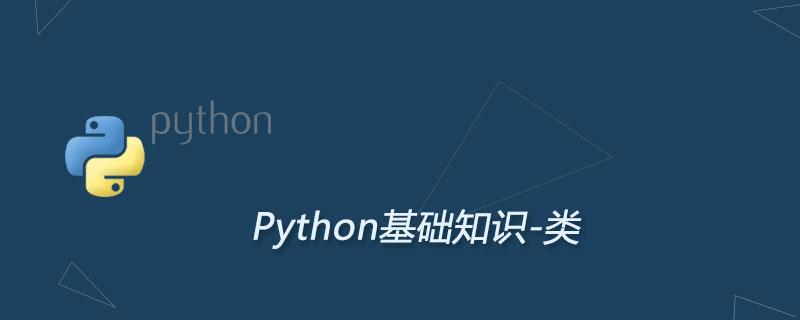 初识python中的类