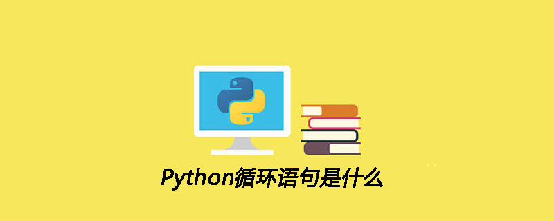 Python循环语句是什么