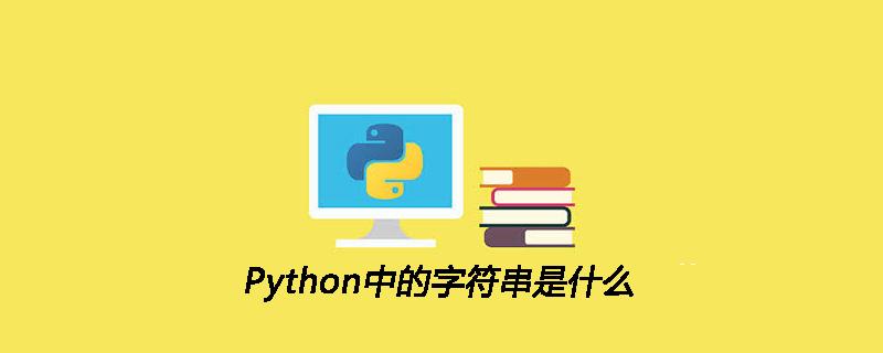 Python中的字符串是什么