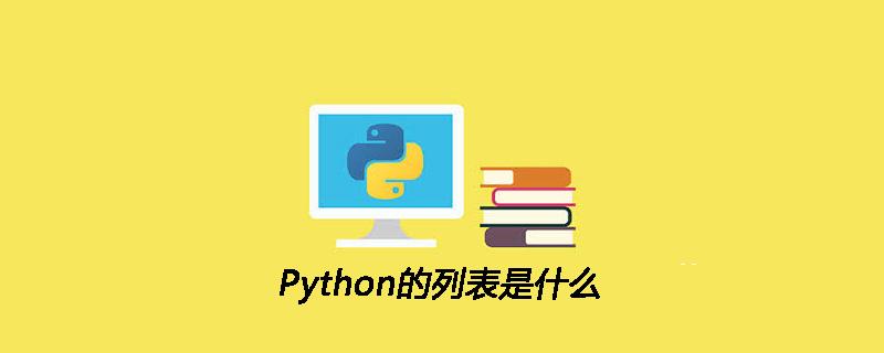 Python的列表是什么