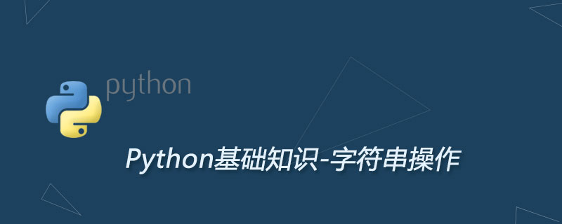 Python字符串操查找替换分割和连接方的法及使用
