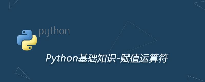 Python入门必读的赋值运算符