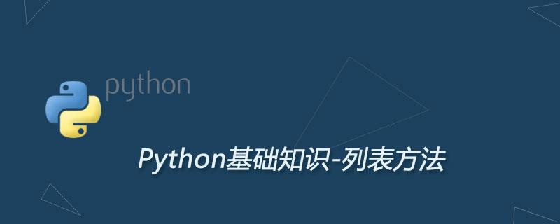 python列表常用方法快速攻略
