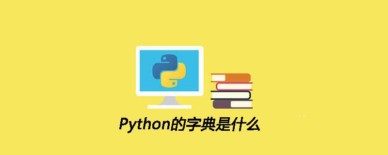 Python的字典是什么