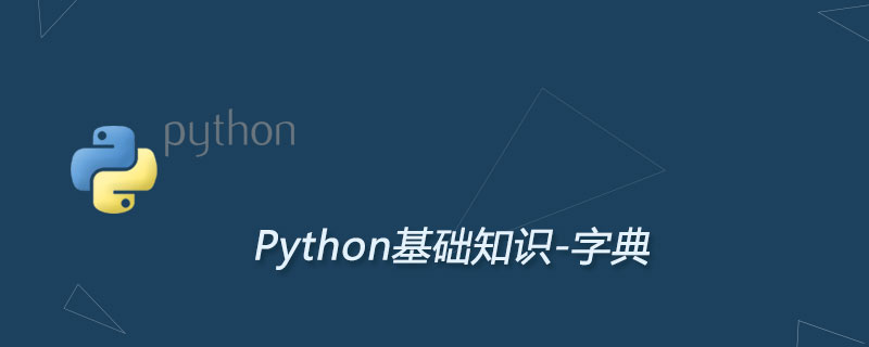 python字典及详细的基本操作