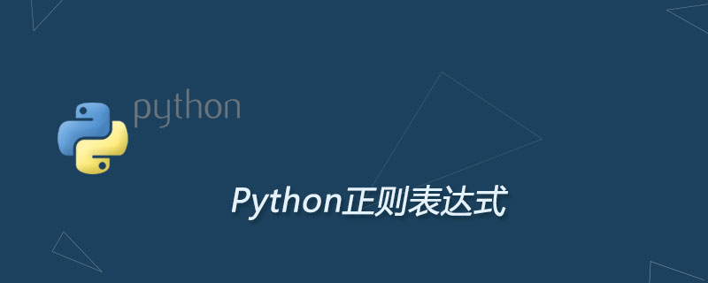 Python re正则表达式模块及其用法