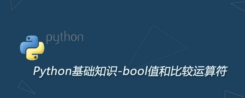 Python入门必读bool类型和比较运算符