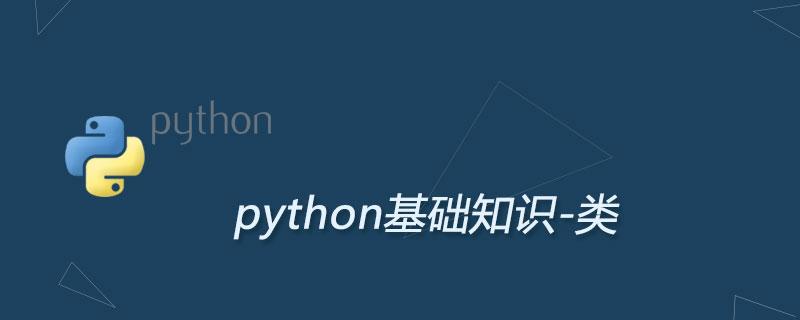 python入门必读class定义类