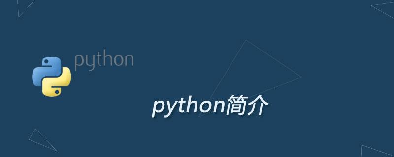python语言简介