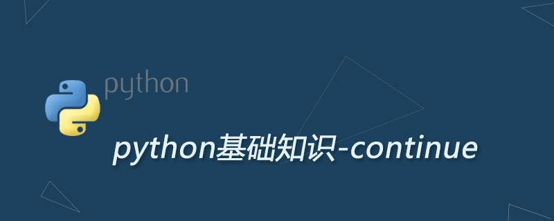 Python continue的用法详解