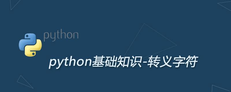 Python转义字符及用法