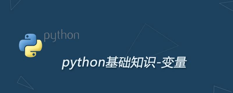 Python变量及其使用