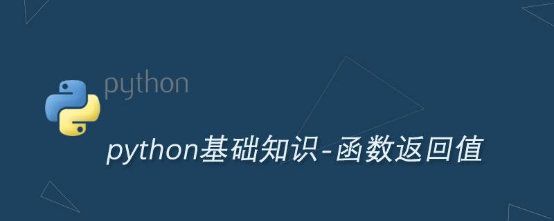 Python函数返回多个值的方法