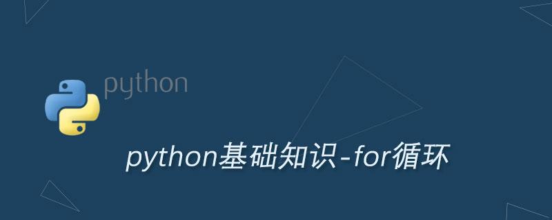 Python for语句循环及用法