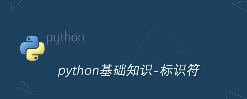 详解Python标识符命名规范