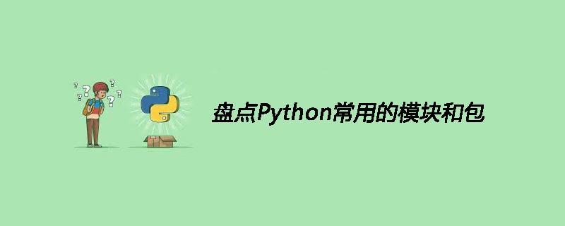 盘点Python常用的模块和包
