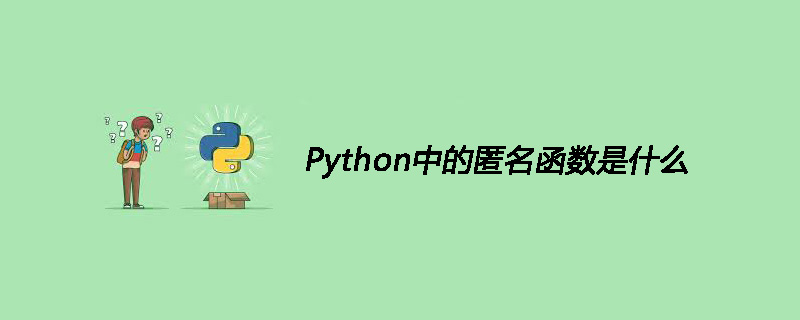 Python中的匿名函数是什么