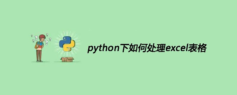 python下如何处理excel表格