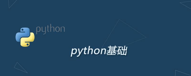 学Python,不需要有编程基础!
