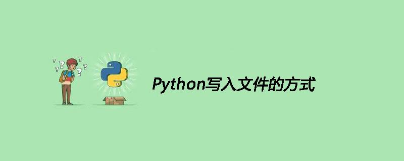 Python写入文件的方式
