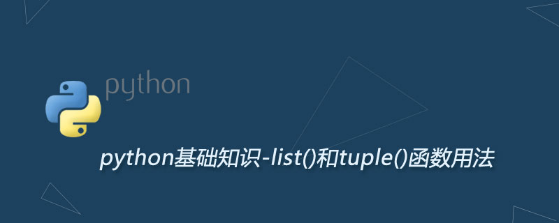 Python list()和tuple()函数用法