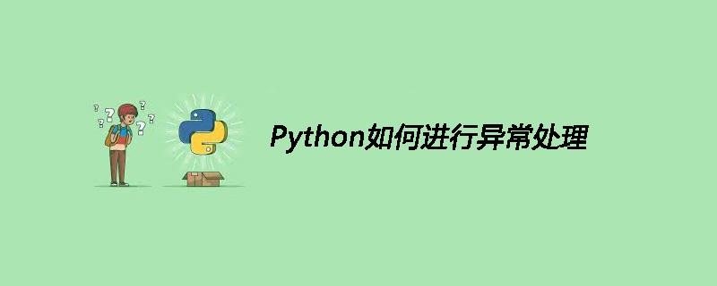 Python如何进行异常处理