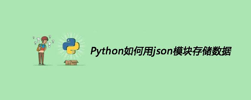 Python如何用json模块存储数据