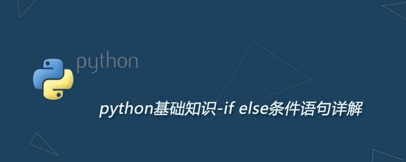 Python if else条件语句详解