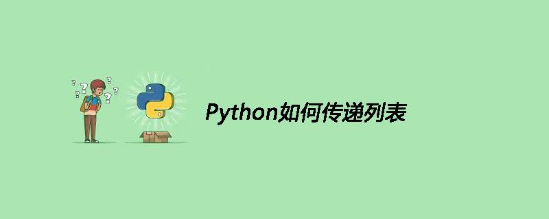 Python如何传递列表