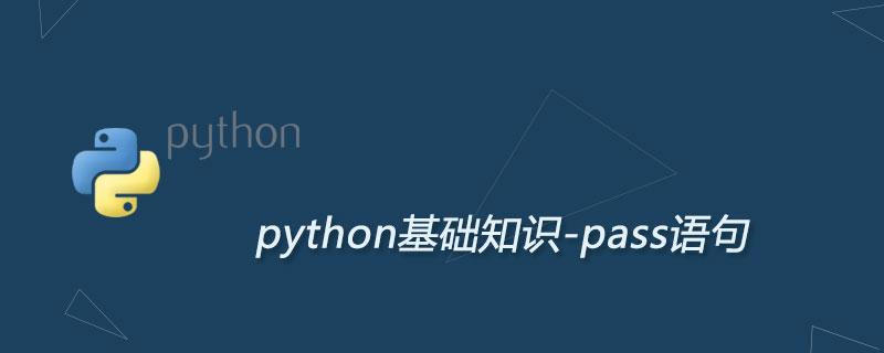 Python pass语句及其作用