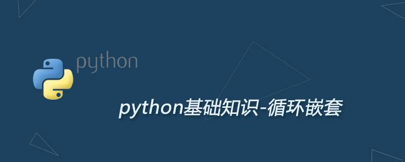 Python(for和while)循环嵌套及用法