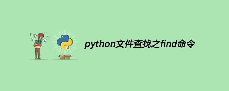 python文件查找之find命令