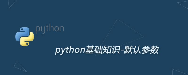 Python函数默认参数设置