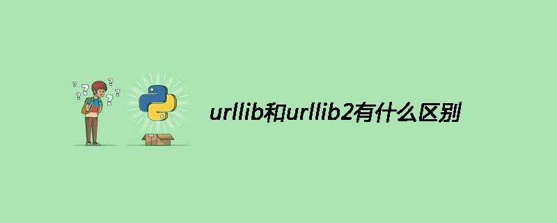 urllib和urllib2有什么区别