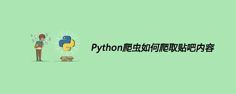 Python爬虫如何爬取贴吧内容