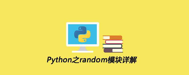 Python之random模块详解