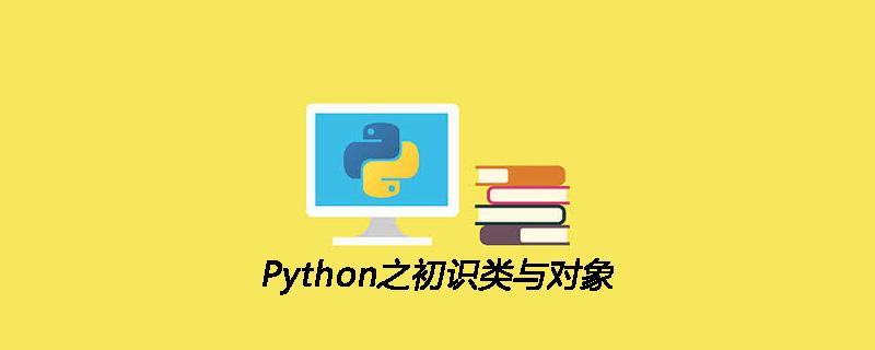 Python之初识类与对象