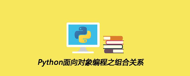 Python面向对象编程之组合关系