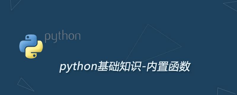 Python内置函数一览表