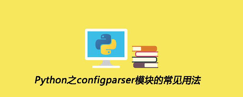 Python之configparser模块的常见用法