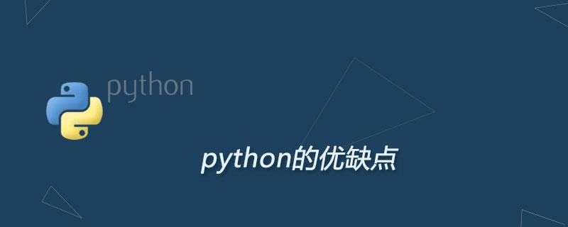 Python的特点(优点和缺点)
