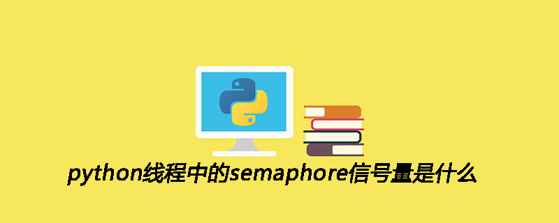 python线程中的semaphore信号量是什么